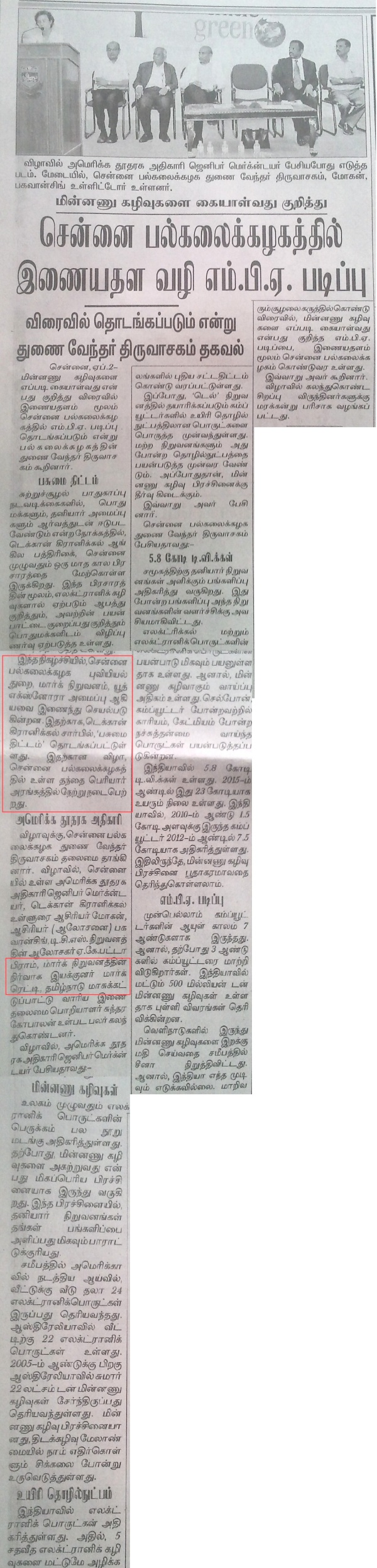 Online MBA course,e-waste management,Madras University,Daily Thanthi,Marg Swarnabhoomi,Marg Limited